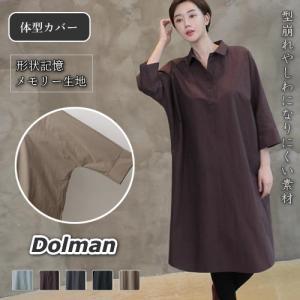 八分袖ワンピース レディース 40代 50代 60代 ファッション おしゃれ 女性 上品  黒  ベージュ  グレー 半オープンカラー 無地 ミセス|alice-style