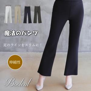 パンツ レディース 40代 50代 60代 ファッション おしゃれ 女性 上品  黒 ワイド ブーツカットパンツ 無地  冬 ミセス|alice-style