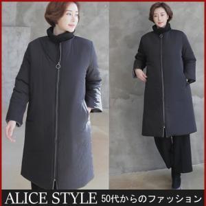 コート レディース 大人 40代 50代 60代 ファッション 女性 上品 黒ジップアップ ロング丈 中綿 冬 ミセス|alice-style