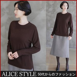 トップス レディース 40代 50代 60代 ファッション 女性 上品  黒 茶色Tシャツ 長袖 無地 冬 ミセス|alice-style