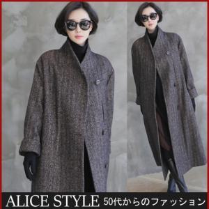 コート レディース 大人 40代 50代 60代 ファッション 女性 上品 茶色 グレーロング丈 ロングコート ウール混 冬 ミセス|alice-style