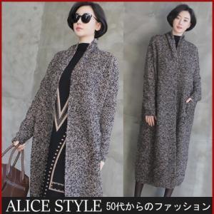 カーディガン レディース 大人 40代 50代 60代 ファッション 女性 上品 黒 ベージュロングカーディガン ロング丈 ニット 冬 ミセス|alice-style
