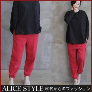 パンツ 春 ミセス|alice-style
