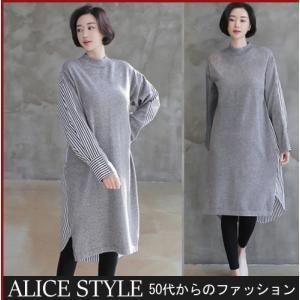 ワンピース レディース 40代 50代 60代 ファッション 女性 上品  黒 グレー長袖 切り替え ストライプ 春 ミセス alice-style