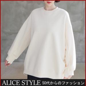 トップス レディース 40代 50代 60代 ファッション 女性 上品  黒 グレートレーナー Tシャツ 無地 長袖 冬 ミセス|alice-style