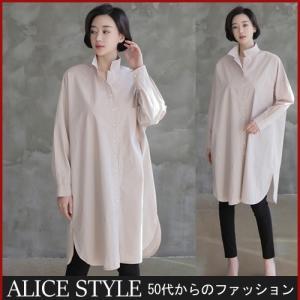 シャツワンピース レディース 40代 50代 60代 ファッション 女性 上品  白 ベージュ 紺 青膝丈 長袖 春 ミセス alice-style