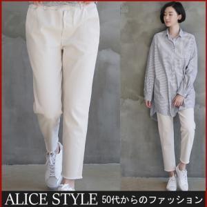 パンツ 春 ミセス 40代 50代 ファッション 女性 レディース 大人|alice-style