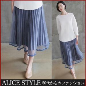 スカート レディース 40代 50代 60代 ファッション 女性 上品  黒 茶色 ベージュフレアスカート プリーツ きれいめ 体形カバー 春 ミセス|alice-style