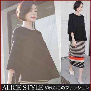 トップス レディース 40代 50代 60代 ファッション 女性 上品  黒 ベージュ無地 分袖 Tシャツ 春 ミセス|alice-style
