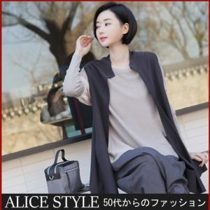 ベスト レディース 大人 40代 50代 60代 ファッション 女性 上品 黒 ベージュ グレーハーフ丈 春 ミセス|alice-style