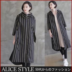 ジャケット レディース 大人 40代 50代 60代 ファッション 女性 上品 黒ロング丈 ストライプ ロングジャケット 春 ミセス|alice-style