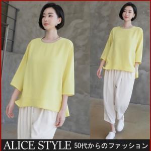 トップス レディース 40代 50代 60代 ファッション 女性 上品  イエロー 黄色Tシャツ 無地 長袖 春 ミセス|alice-style
