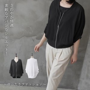 ジャケット レディース 40代 50代 60代 ファッション おしゃれ 女性 上品 黒 白 ジップアップ ドルマン 無地 春夏物 高品質 ミセス|alice-style