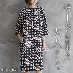 ワンピース レディース 大人 40代 50代 60代 ファッション おしゃれ 女性 上品 黒 茶色 長袖 膝丈 柄 きれいめ 秋 ミセス alice-style