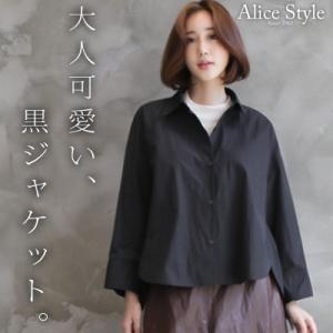 ジャケット レディース 大人 40代 50代 60代 ファッション おしゃれ 女性 上品 黒 茶色 Aライン きれいめ 体形カバー 無地 秋 ミセス|alice-style