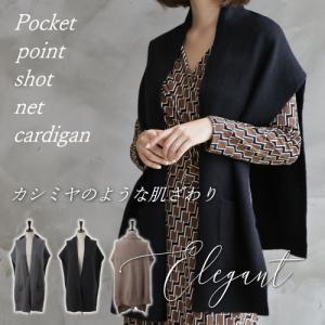 カーディガン レディース 40代 50代 60代 ファッション おしゃれ 女性 上品 黒 茶色 グレー ショール ニット 無地 春秋物 ミセス|alice-style