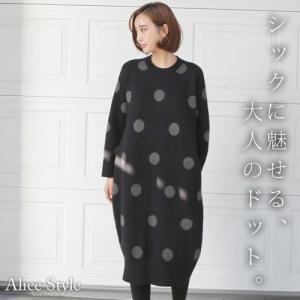 ワンピース レディース 40代 50代 60代 ファッション おしゃれ 女性 上品  黒 長袖 膝丈 ドット 秋 ミセス|alice-style