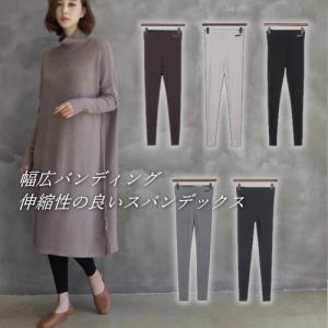 レギンス レディース 40代 50代 60代 ファッション おしゃれ 女性 上品 黒 茶色 グレー スパン ロング パンツ 無地 春秋物 ミセス|alice-style