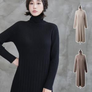 ワンピース タートル レディース 40代 50代 60代 ファッション おしゃれ 女性 上品 黒 ベージュ ニットロングワンピース 無地 冬 ミセス|alice-style