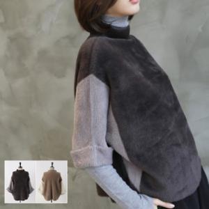 フェイクミンク トップス レディース 40代 50代 60代 ファッション おしゃれ 女性 上品 茶色 ベージュ 半袖 配色ニットアウター 冬 ミセス alice-style