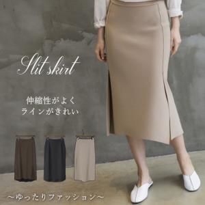 スカート サイドスリット レディース 40代 50代 60代 ファッション おしゃれ 女性 上品 黒 ベージュ Hライン スカート 無地 冬 ミセス|alice-style