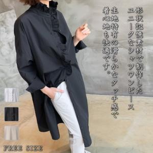 シャツ&ワンピース レディース 40代 50代 60代 ファッション おしゃれ 女性 上品 黒 白 ベージュ フリルライン 無地 長袖 ミセス|alice-style