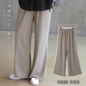 ワイドパンツ レディース 40代 50代 60代 ファッション おしゃれ 女性 上品 ベージュ 無地 バンディング スーツパンツ 春秋 ミセス alice-style