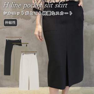 スカート レディース 40代 50代 60代 ファッション おしゃれ 女性 上品 黒 Hライン ポケット スリット 無地 春秋 ミセス alice-style