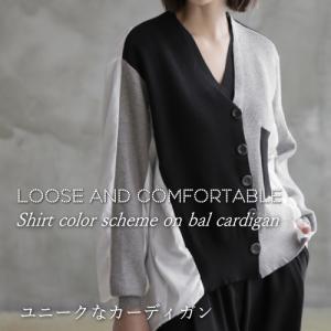 カーディガン レディース 40代 50代 60代 ファッション おしゃれ 女性 上品 黒 シャツ 配色 ルーズフィット 長袖 春秋物 ミセス|alice-style