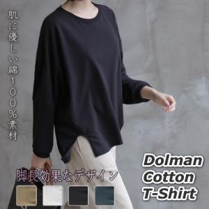 Tシャツ レディース 40代 50代 60代 ファッション おしゃれ 女性 上品 黒 ベージュ ラウンドネック 無地 長袖 スリット 春秋 ミセス alice-style