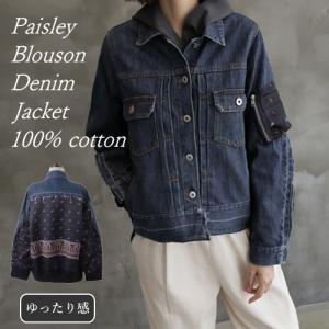 ジャケット レディース 40代 50代 60代 ファッション おしゃれ 女性 上品 ペイズリー柄 ブルゾン 配色 デニム ヴィンテージ 春秋物 ミセス|alice-style
