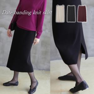 スカート レディース 40代 50代 60代 ファッション おしゃれ 女性 上品 黒 ベージュ バンディング ニット ロング タイト 春秋物 ミセス|alice-style