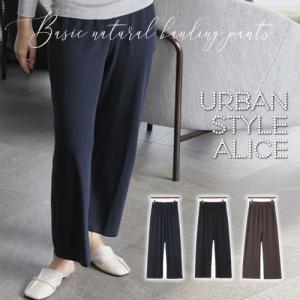 パンツ レディース 40代 50代 60代 ファッション おしゃれ 女性 上品 黒 茶色 紺 青 イージーパンツ バンディング 無地 春秋物 ミセス|alice-style