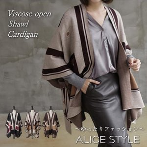 カーディガン レディース 40代 50代 60代 ファッション おしゃれ 女性 上品 ベージュ ビスコース オープンショール ポンチョ 春秋物 ミセス|alice-style