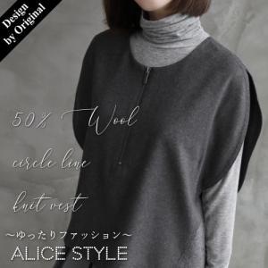 ベスト レディース 40代 50代 60代 ファッション おしゃれ 女性 上品 黒 ウール50% サークルライン ニット配色 ウール 秋冬春物 ミセス|alice-style
