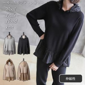 ニット レディース 40代 50代 60代 ファッション おしゃれ 女性 上品 黒 ベージュ グレー ウール フリル フード付き 長袖 春秋物 ミセス|alice-style