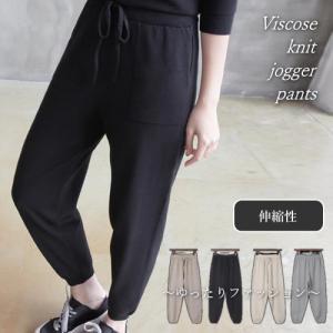 ジョガーパンツ レディース 40代 50代 60代 ファッション おしゃれ 女性 上品 黒 ベージュ グレー ビスコース ニット 春秋物 ミセス|alice-style