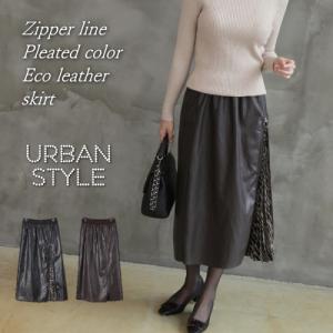 スカート エコレザー レディース 40代 50代 60代 ファッション おしゃれ 女性 上品 黒 茶 ロング ジッパーライン プリーツ 春秋物 ミセス|alice-style