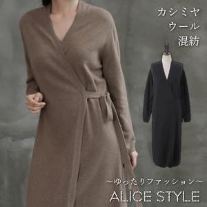 ワンピース レディース 40代 50代 60代 ファッション おしゃれ 女性 上品 ニット ラップ ウール カシミヤ ラップ 長袖 春秋物 ミセス|alice-style