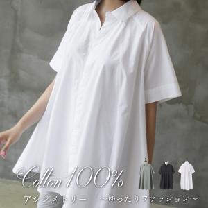シャツ レディース 40代 50代 60代 ファッション おしゃれ 女性 上品 黒 カーキ 緑 フレア コットン 半袖 春夏物 高品質 ミセス|alice-style