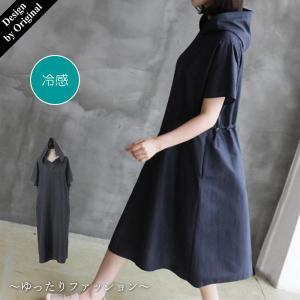 フードワンピース レディース 40代 50代 60代 ファッション おしゃれ 女性 上品 紺 青 冷感 パンチング配色 半袖 春夏物 高品質 ミセス|alice-style
