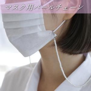 パール レディース 40代 50代 60代 ファッション おしゃれ 女性 上品 チェーン マスク用ネックレス 春秋 ミセス|alice-style