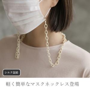 マスクネックレス レディース 40代 50代 60代 ファッション おしゃれ 女性 上品 ネックレス シルク チェーン ミセス|alice-style