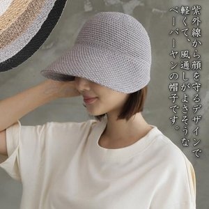 ペーパーヤーン帽子 レディース 40代 50代 60代 ファッション おしゃれ 女性 上品  キャップ オーバーバイザー ミセス alice-style