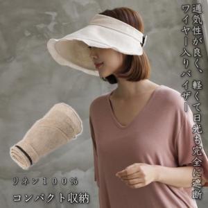 帽子 レディース 40代 50代 60代 ファッション おしゃれ 女性 上品 黒 ベージュ カーキ 緑 サンバイザー リネン ワイヤー ミセス alice-style