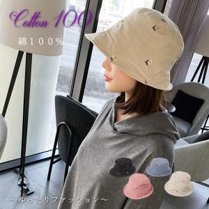 帽子 レディース 40代 50代 60代 ファッション おしゃれ 女性 上品 黒 ベージュ フラワー刺繍 コットン バケットハット 春秋物 ミセス|alice-style