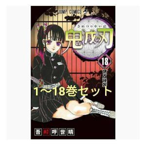 鬼滅の刃 1〜18巻 全巻セット