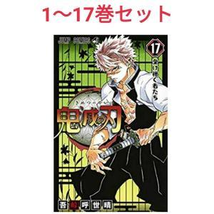 【新品】鬼滅の刃 1〜17巻セット 全巻 全巻セット コミック
