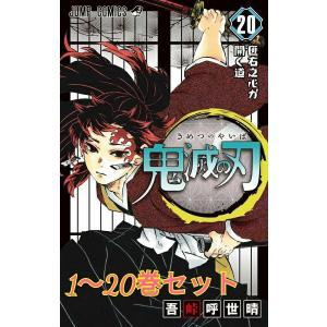 鬼滅の刃 (きめつのやいば) 1〜19巻セット 全巻セット