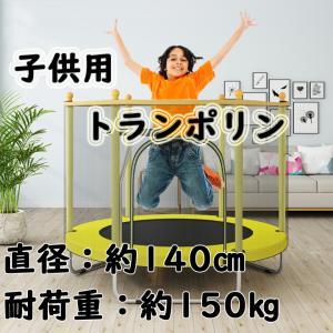 トランポリン 家庭用 便利 簡単 直径約140cm 酸素運動 耐荷重150kg ダイエット エクササ...
